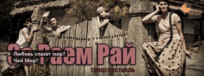 source: http://www.orange-dance.com.ua/